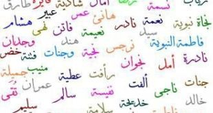 اسماء بنات حلوة , اجمل اسامى بنات تجنن