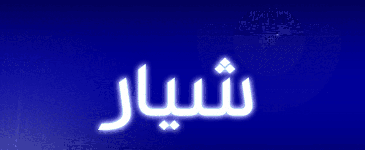صورة اسماء بنات حلوة , اجمل اسامى بنات تجنن 3218