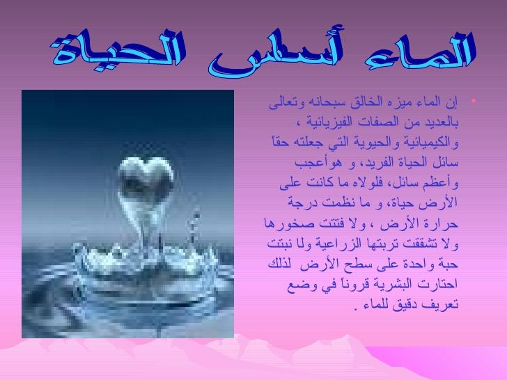 صوره تعبير عن الماء , الماء سر الحياة