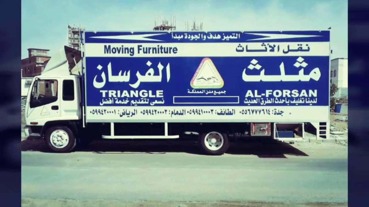 بالصور شركة نقل اثاث بجدة , كييفية نقل الاثاث فى جدة 3240 1