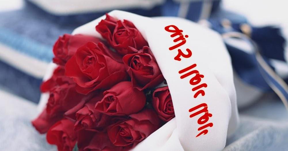 بالصور صباح الورد حبيبتي , تحية الصباح للعشاق 3266 9