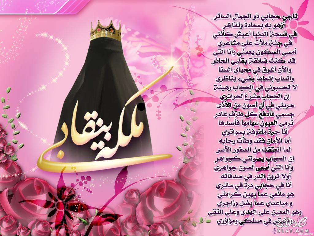 بالصور صور عن الحجاب , اجمل صور للحجاب مودرن 3278 1