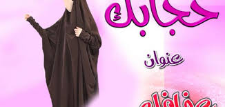 بالصور صور عن الحجاب , اجمل صور للحجاب مودرن 3278 10