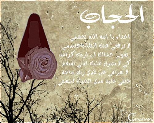 بالصور صور عن الحجاب , اجمل صور للحجاب مودرن 3278 11