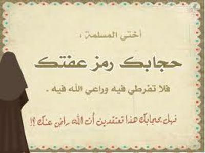 بالصور صور عن الحجاب , اجمل صور للحجاب مودرن 3278 2