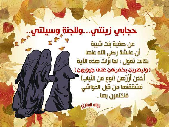 بالصور صور عن الحجاب , اجمل صور للحجاب مودرن 3278 3