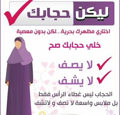 بالصور صور عن الحجاب , اجمل صور للحجاب مودرن 3278