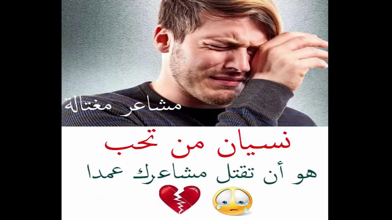 بالصور كلام حزين للحبيب , ما اصعب الحزن بين المحبين 5762 2