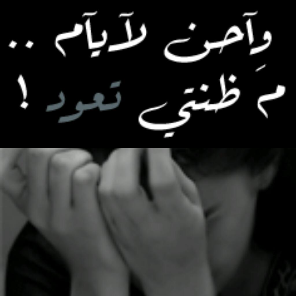 بالصور كلام حزين للحبيب , ما اصعب الحزن بين المحبين 5762 3