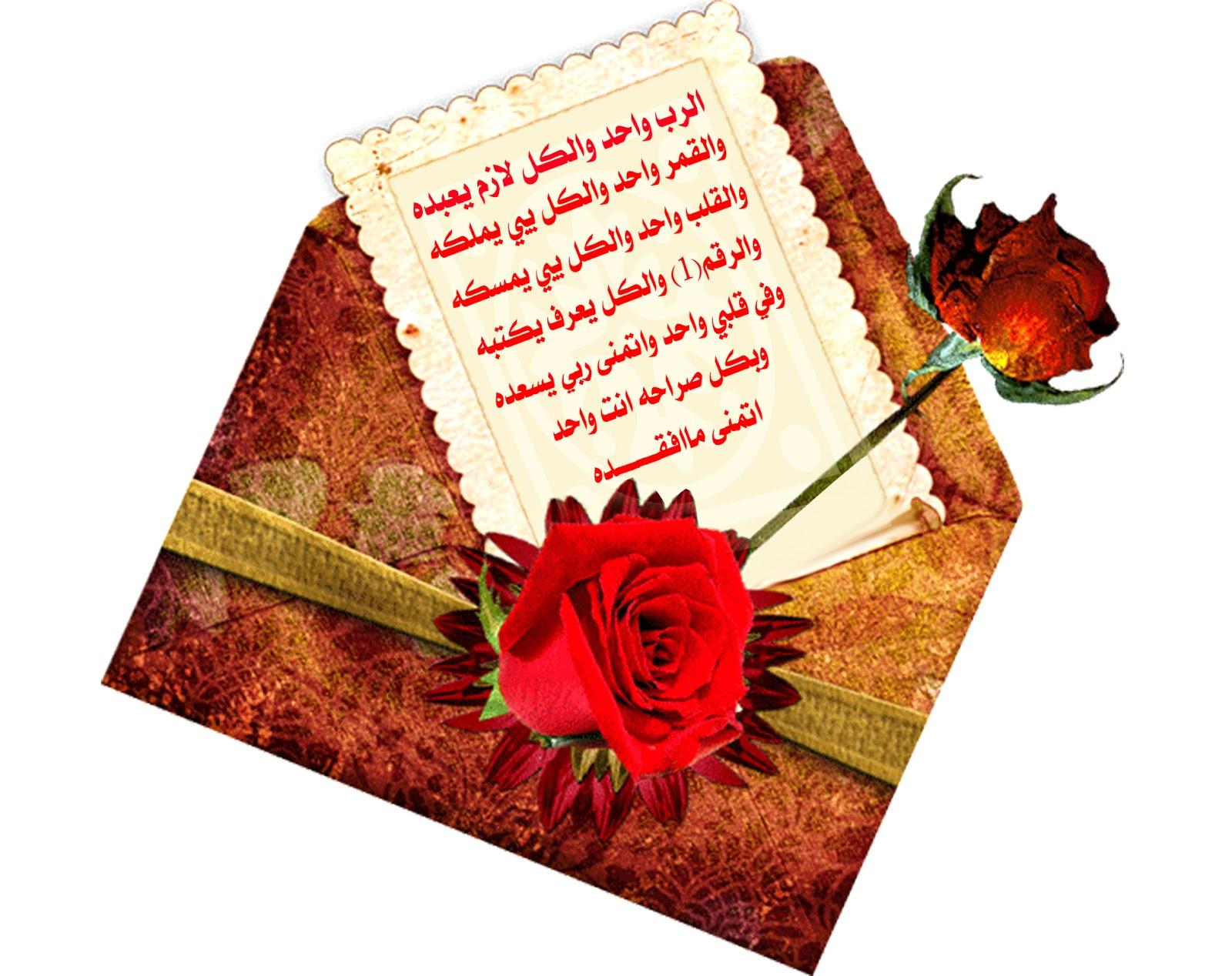 بالصور رسائل حب ورومانسية , شوف ارق رسالة حب للحبيبين 5800 4