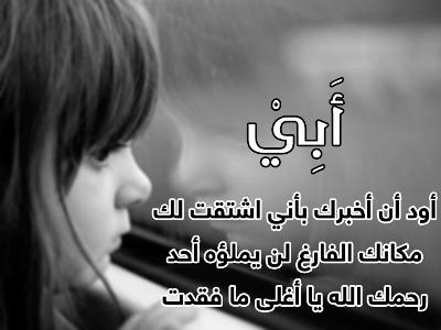بالصور صور حزينه عن الاب , رحيل الاب مؤلم 1713 1