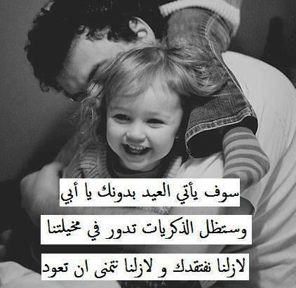 بالصور صور حزينه عن الاب , رحيل الاب مؤلم 1713 3