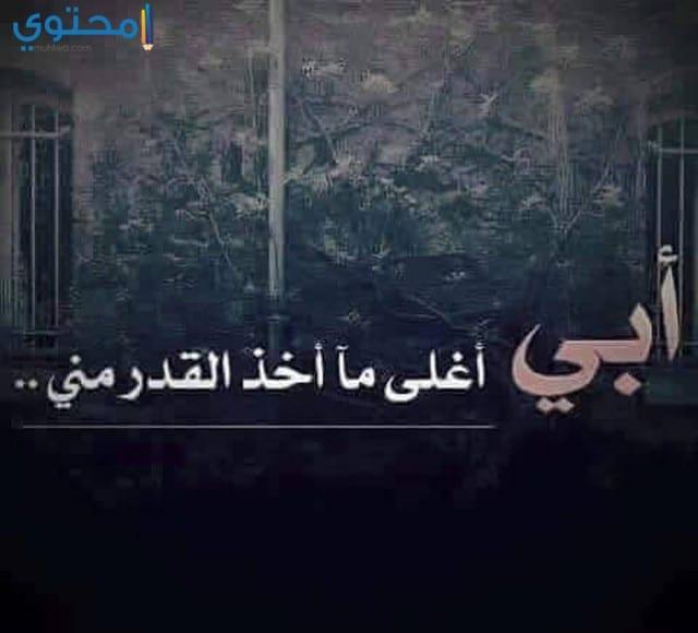 بالصور صور حزينه عن الاب , رحيل الاب مؤلم 1713 5