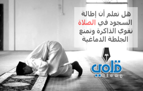 بالصور هل تعلم عن الصلاة , الصلاة عماد الدين 1718 3