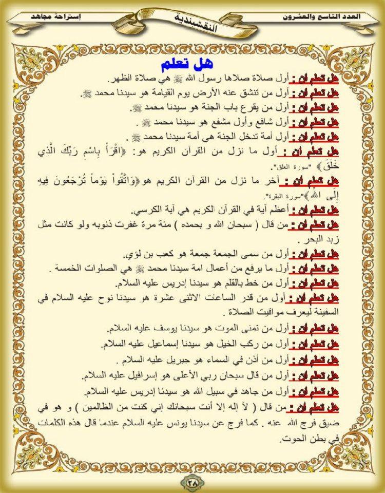 بالصور هل تعلم عن الصلاة , الصلاة عماد الدين 1718