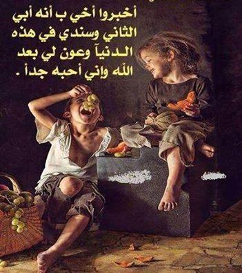 بالصور كلام عن الاخ المسافر , كلام حب مؤثر عن غياب الاخ المسافر 1723 5