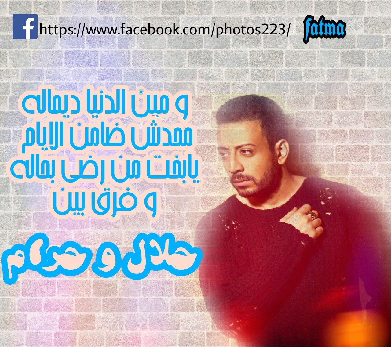 صورة كلمات نقابل ناس , اغنيه رائعه للفنان المصري لؤي