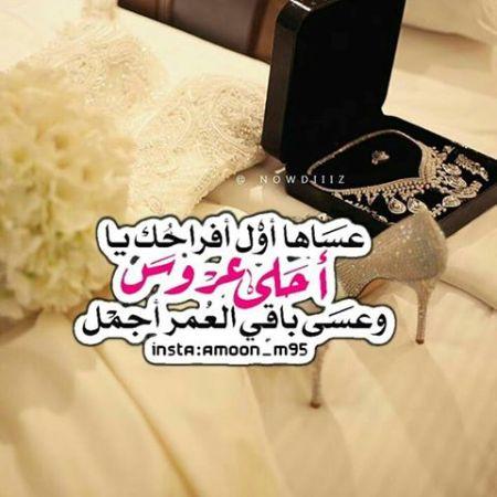 بالصور كلمات للعروس من صديقتها , احلى كلمات حب من صديقه العروسه 1757 4