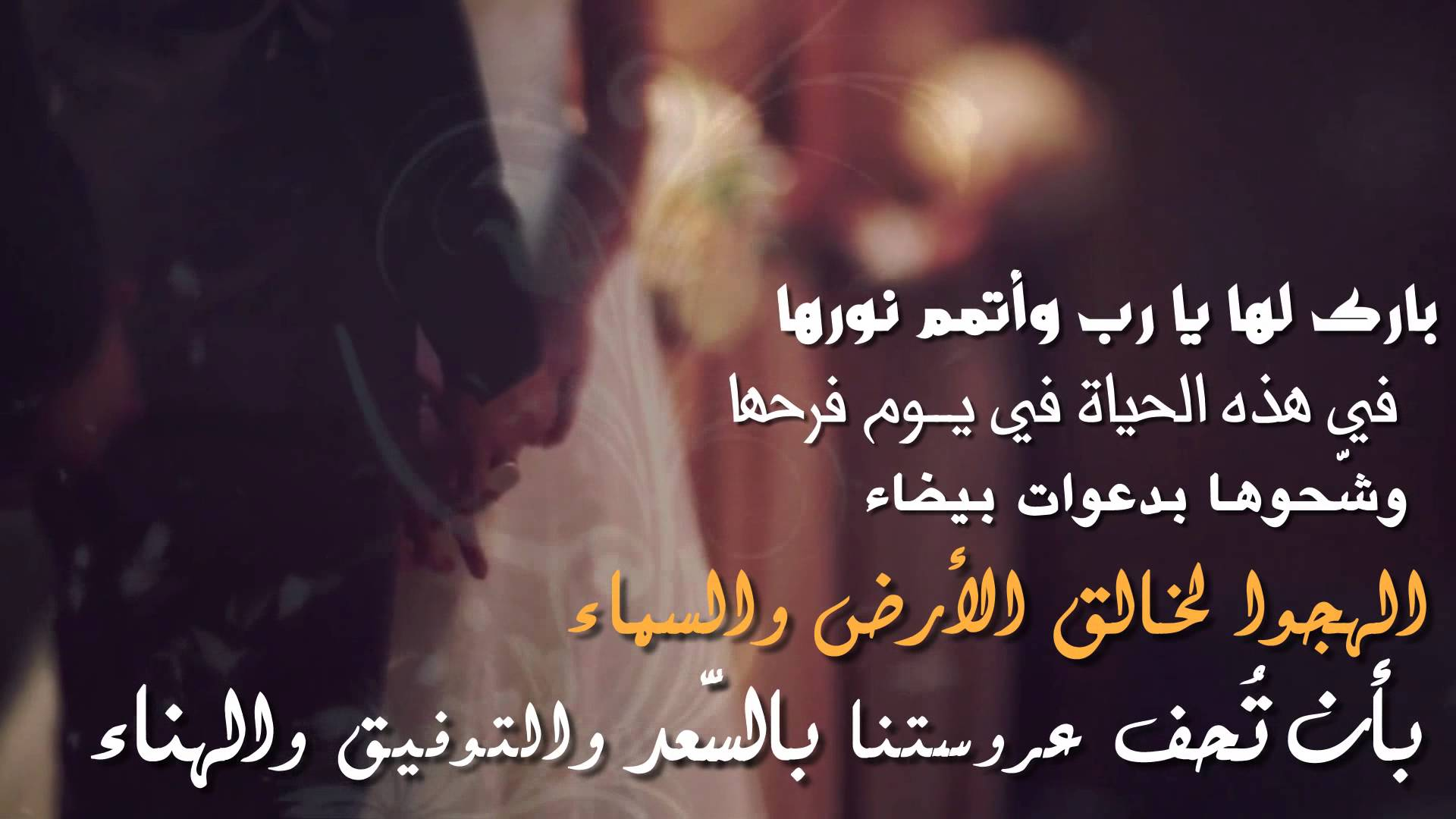 بالصور كلمات للعروس من صديقتها , احلى كلمات حب من صديقه العروسه 1757 5