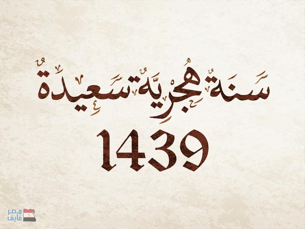 بالصور صور السنه الجديده , صور حديثه بقدوم السنه الجديدة 1765 3