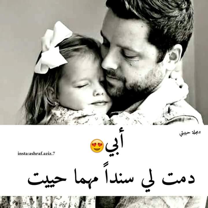 صورة اجمل الصور عن الاب , الاب لا يوجد مثله احد