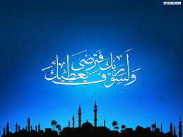 صورة صور خلفيات اسلامية , خلفيات لاجمل الادعيه و الاحادييث الدينيه 1812 3