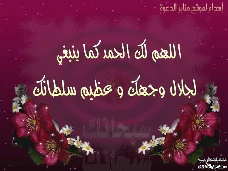 صورة صور خلفيات اسلامية , خلفيات لاجمل الادعيه و الاحادييث الدينيه 1812 5