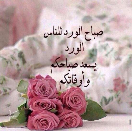 بالصور صور صباح للحبيب , اجمل صور فى الصباح للحبيب من حبيبه 1848 14