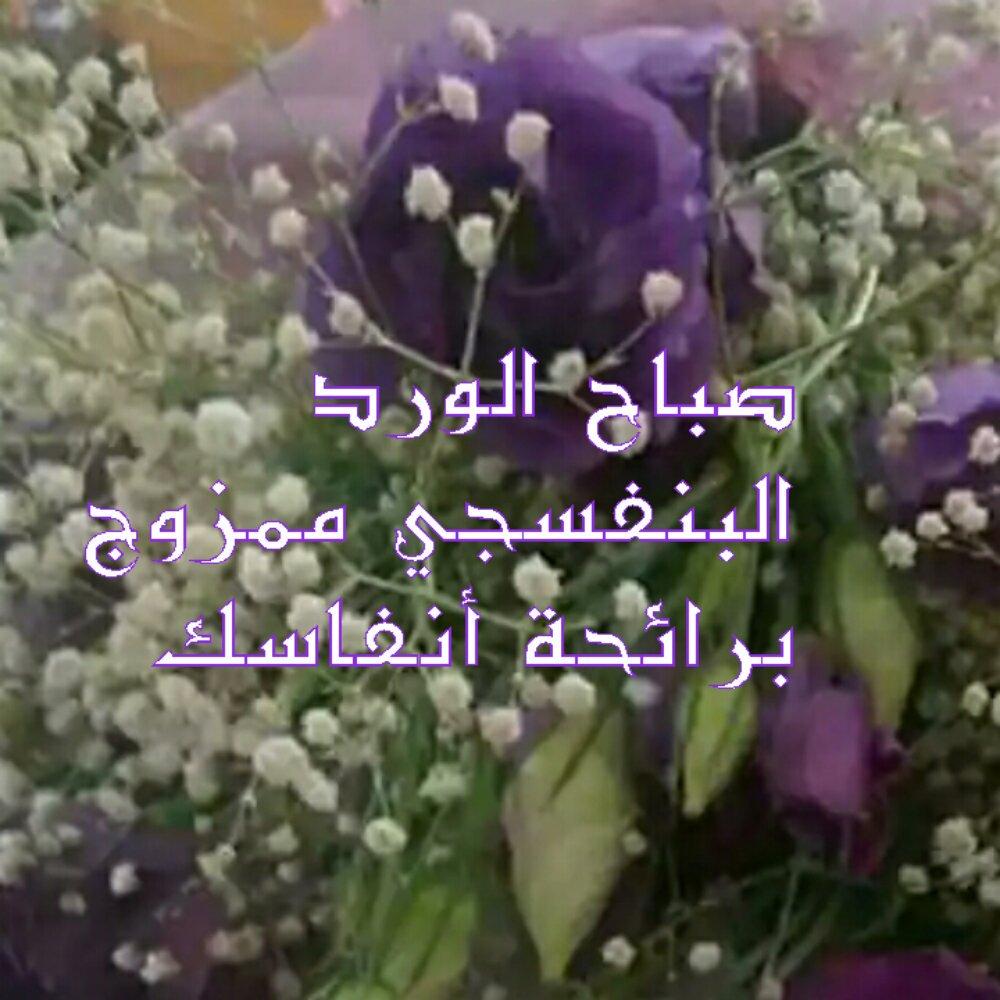 بالصور صور صباح للحبيب , اجمل صور فى الصباح للحبيب من حبيبه 1848 18