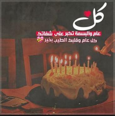 صورة عبارات عيد ميلاد حبيبي , عبارات رقيقه جميله يوم عيد ميلاد حبيبي