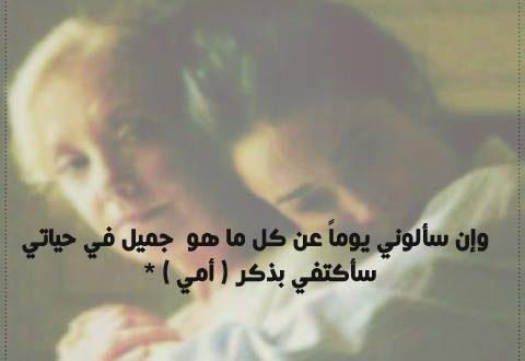 صورة بيسيات عن الام , كلمات حب فى الام