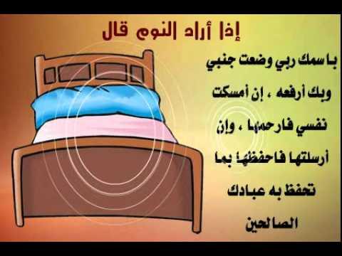 صورة ادعية النوم , ادعيه و اذكار مريحه قبل النوم