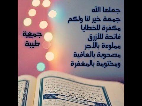 صورة دعاء ليوم الجمعة , فضل الدعاء يوم الجمعه