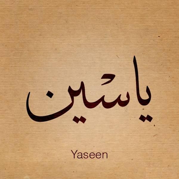 صورة معنى اسم ياسين , معنى ياسين و صفات الاسم