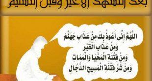 صوره ادعية الصلاة , ادعيه مفروضه و مستجابه فى الصلاة