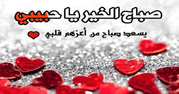 صورة حبيبي صباح الخير كلمات , احلى صباح للحبيب
