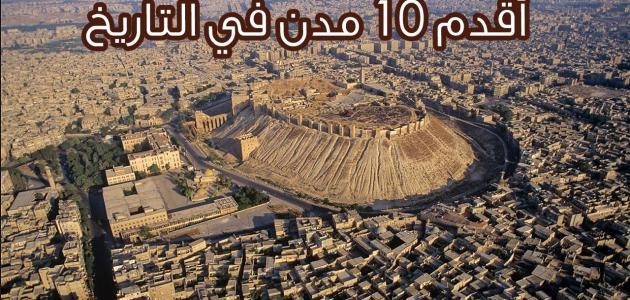 صورة اقدم مدينة في العالم , اقدم مدينة