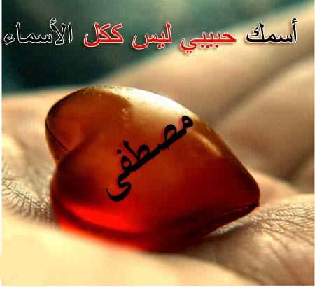 صورة صور اسم مصطفى , احلى صور مصطفى