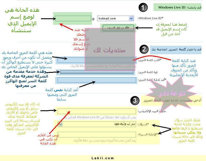 صورة كيف اسوي بريد الكتروني , طريقة لعمل ايميل