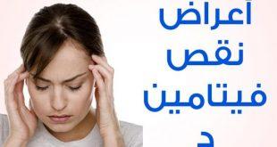 صوره نقص فيتامين د , اعراض وعلاج نقص فيتامين د