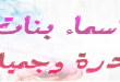بالصور اسماء بنات دلع , اجمل اسماء دلع 2345 1 110x75