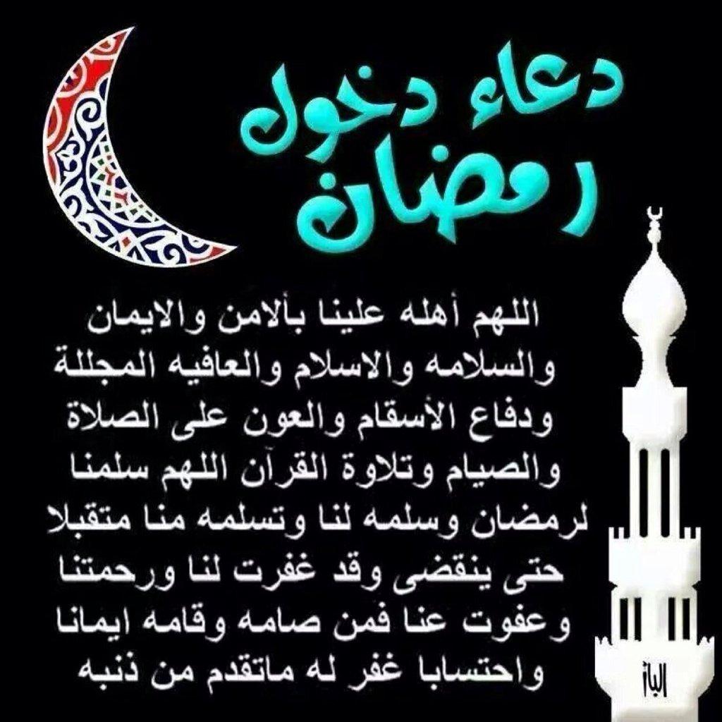 صورة دعاء رمضان 2019 , اجمل دعاء في شهر رمضان