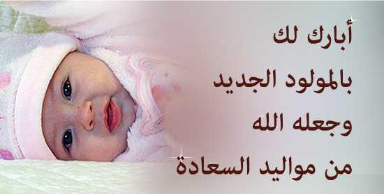 صورة تهنئة مولود , اجمل تهنئة لقدوم مولود