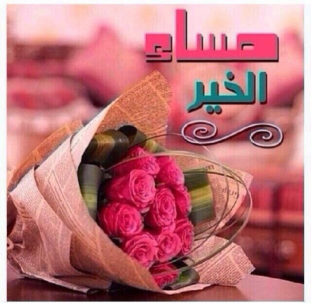 صورة مساء الورد حبيبي , اجمل مسا للحبيب