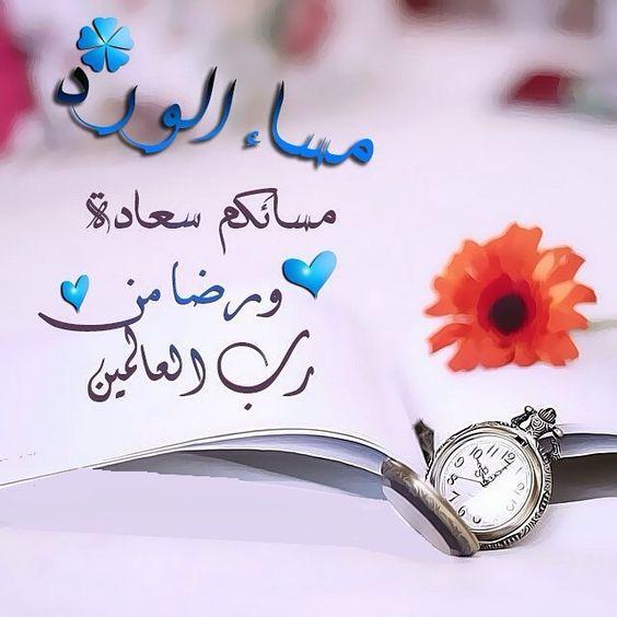 بالصور مساء الورد حبيبي , اجمل مسا للحبيب 2392 13