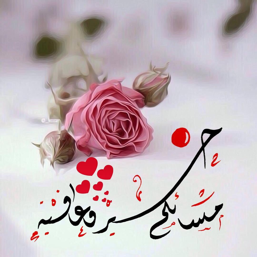 بالصور مساء الورد حبيبي , اجمل مسا للحبيب 2392 14