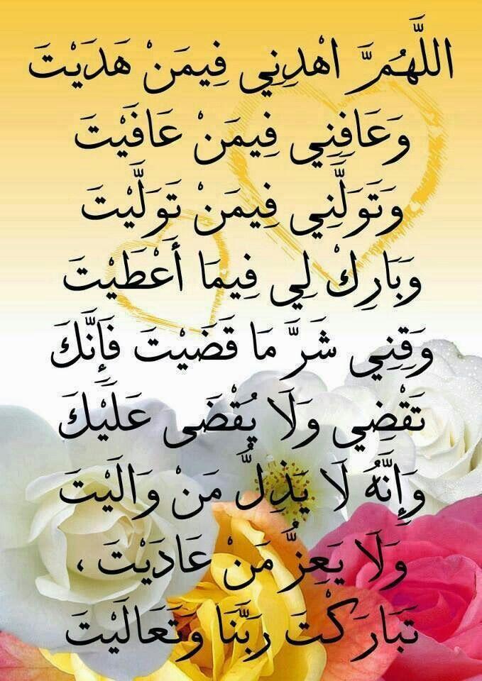 صورة دعاء القنوت , اجمل دعاء في رمضان