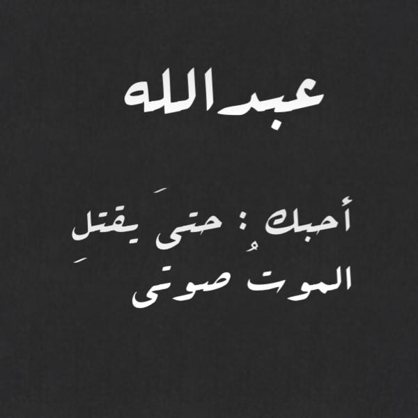 ما معنى اسم عبدالله Abdallah