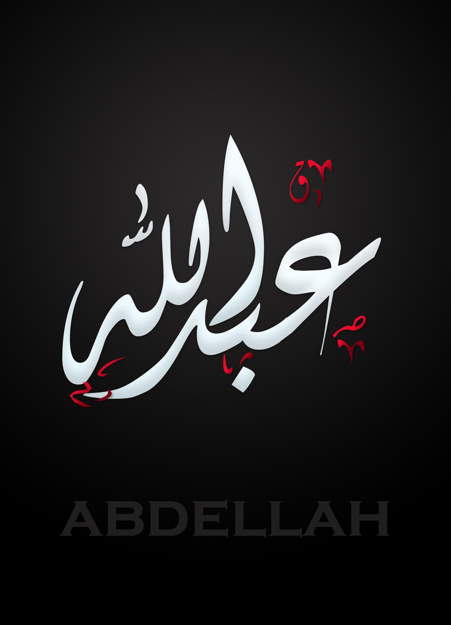 إسم عبود مزخرف عربي