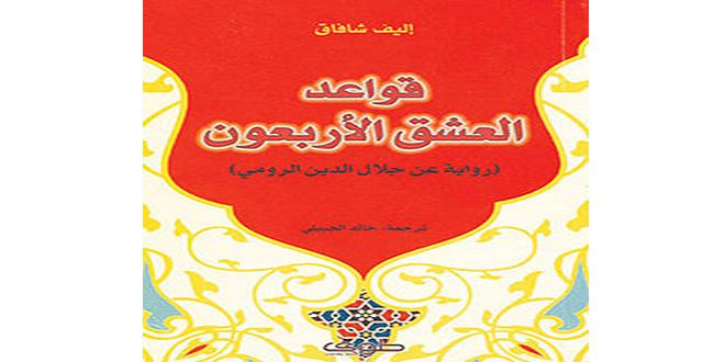 صورة قواعد العشق الاربعون , اجمل كتاب قواعد العشق الاربعون